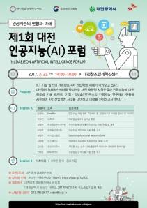 창조경제혁신센터(인공지능 포럼)웹 포스터-01