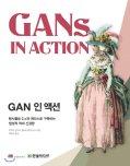 gan-in-action